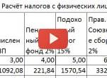 Расчет налогов с физических лиц
