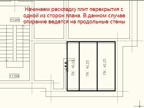 План перекрытий проекта дома - расчет и черчение.