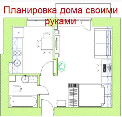 планировка дома своими руками