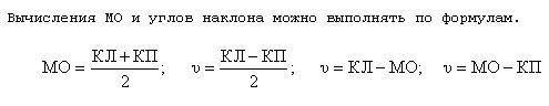 формула для измерения среднего угла
