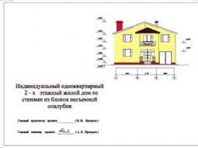 Рабочий проект двухэтажного коттеджа из несъемной опалубки 10 на 12