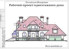 Проект кирпичного одноэтажного коттеджа c мансардой 16 на 20