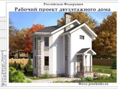 Проект дома с эркером в два этажа