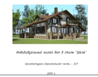 Проект красивого одноэтажного дома с мансардой в стиле шале