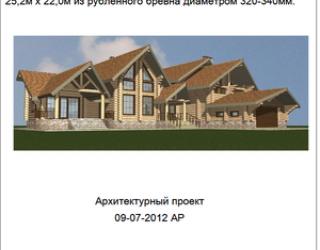 Проект одноэтажного бревенчатого коттеджа 25 на 22