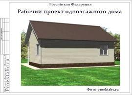 Каркасный дом 6 на 9 метров