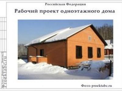 Проект кирпичного одноэтажного строения 9 на 11