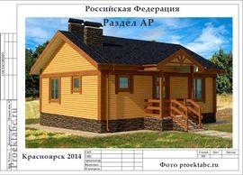 Проект каркасного одноэтажного строения 9,4 на 11,1