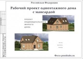 Проект брусового двухэтажного коттеджа 6 на 12