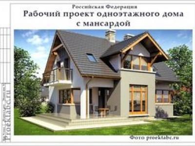 Проект дома из пеноблоков одноэтажного коттеджа c мансардой 12 на 14