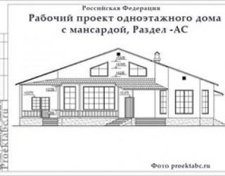 Проект дома из пеноблоков одноэтажного дома 14 на 18