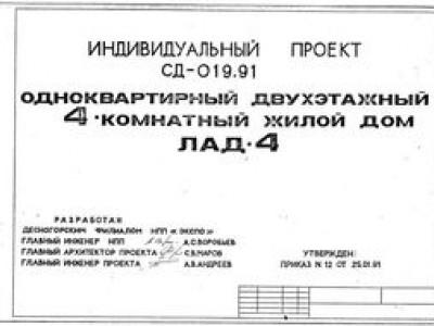 "Проект дома 11 на 11 с мансардой ""ЛАД-4"""