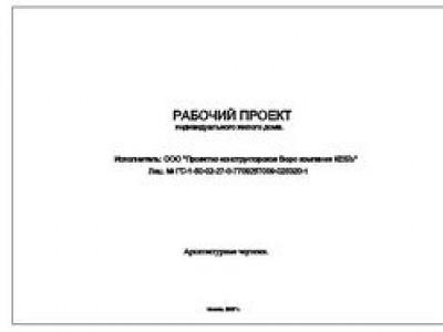 """""""Мюнхен"""" - рабочий готовый проект двухэтажного дома"""