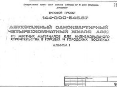 Типовой проект двухэтажного дома ТП 144-000-545.87