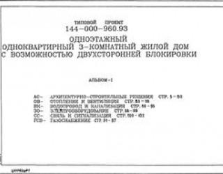 Типовой проект одноэтажного кирпичного дома ТП 144-000-960.93
