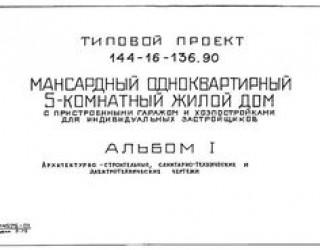 Типовой проект дома ТП 144-16-136.90