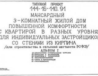 Типовой проект одноэтажного дома с погребом 8 на 12 ТП 144-16-140.91